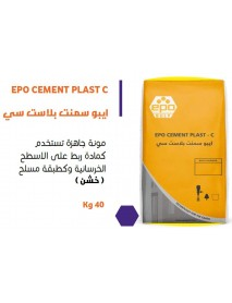 EPO Cement (Coarse base)