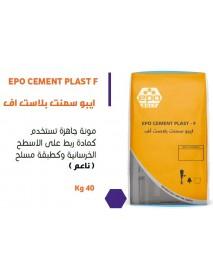 EPO Cement (fine base)